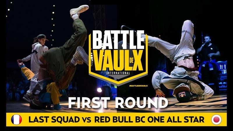 RedBull Bc One AllStars VS Last Squad | Round 1 | Battle De Vaulx International 2019