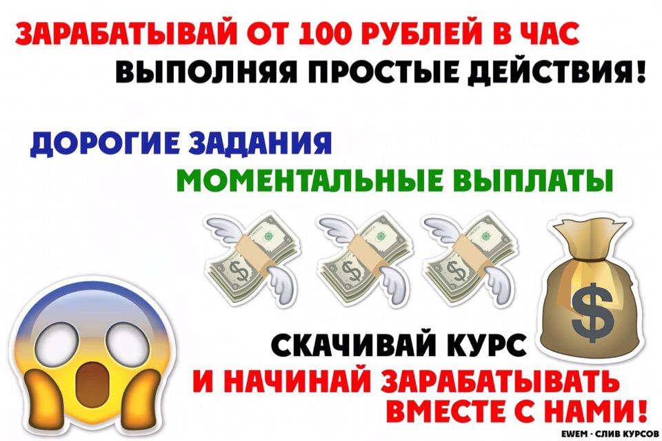 Зарабатывай от 100+ рублей в час, выполняя простые задания!