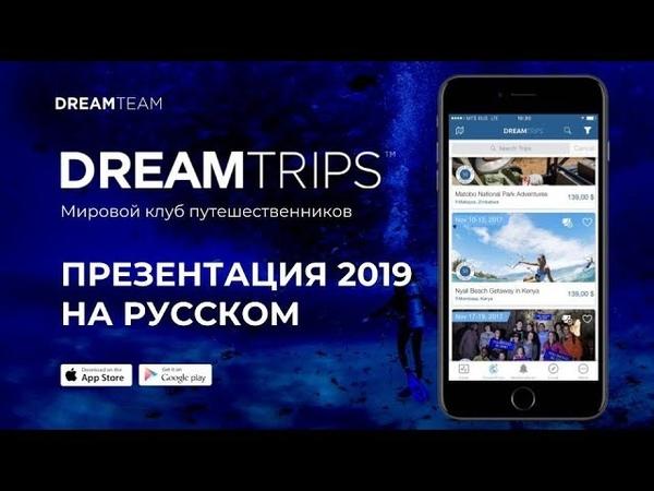 DREAMTRIPS ВИДЕО-ПРЕЗЕНТАЦИЯ WORLDVENTURES И НОВОГО МАРКЕТИНГА 2019 года