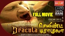 Saint Dracula TAMIL DUBBED MOVIE HD ACTION,ADVENTURE,COMEDY,THRILLER,NEW MOVIE
