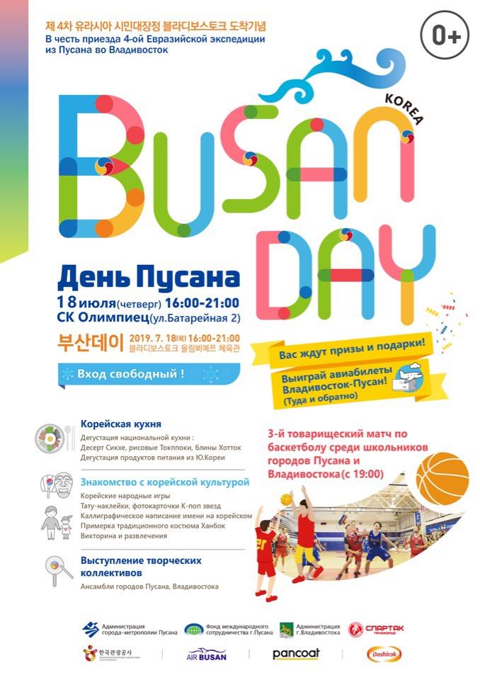 Афиша Владивосток Корейский фестиваль Busan Day во Владивостоке