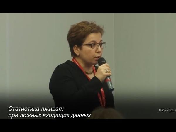 Нюта Федермессер о лживой статистике МЗ РФ надо прекратить врать