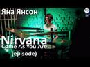 🔥Топовая школа барабанов в Красноярске – Отчётный концерт Май 2019 – Яна Янсон - Nirvana - Come As You Are🔥