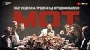 Мот - Побег из шоубиза / Пролетая над коттеджами Барвихи премьера клипа