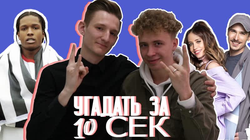 УГАДАТЬ ЗА 10 СЕКУНД feat. Кирилл Матюхин и Владислав Шобик