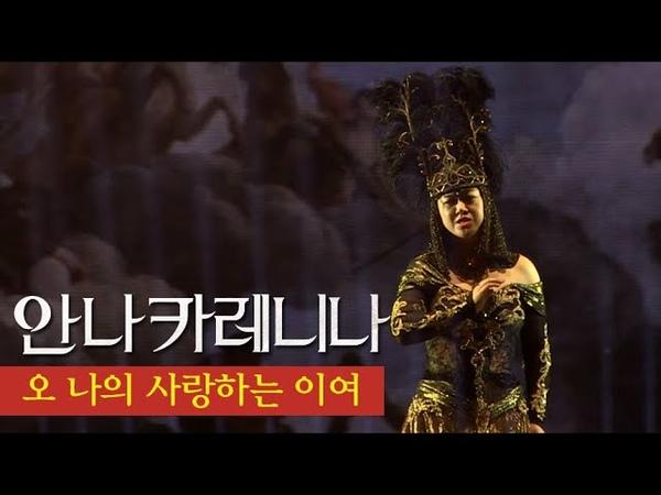 뮤지컬 '안나 카레니나' 프레스콜 '오 나의 사랑하는 이여' - 강혜정, 김소54788