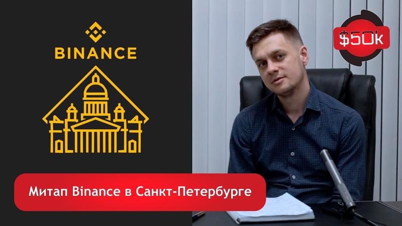 Митап Binance в Санкт-Петербурге