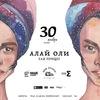Alai Oli 30 ноября в Доме печати