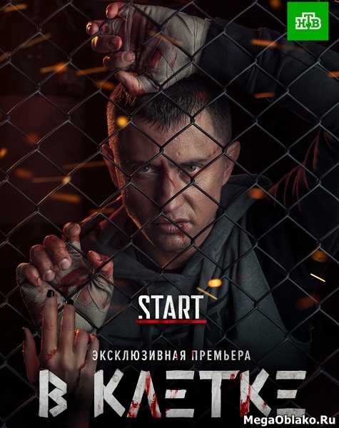 В клетке (1-6 серии из 10) / 2019 / РУ / WEB-DLRip + WEB-DL (1080p)