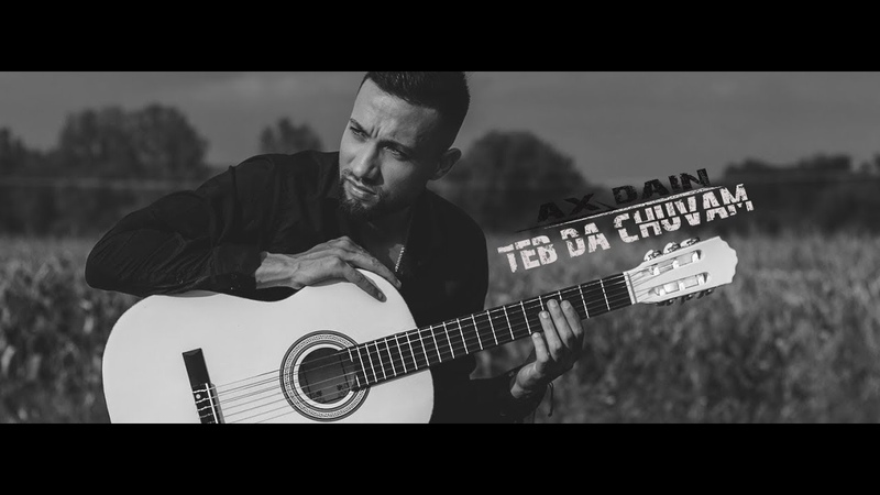 AX Dain - Teb Da Chuvam Теб Да Чувам (Official Video)