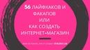 56 лайфхаков и факапов или как создать интернет-магазин Digitalkonik