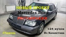 Новый проект реставрация Mercedes Benz 124 седан Казахстан