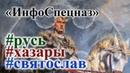 Разгром Русским Князем Святославом Хазарского каганата