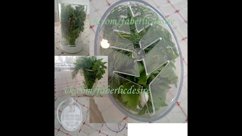 Контейнер для хранения зелени Faberlic. Артикул: 11723.