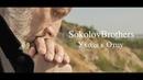SokolovBrothers Уходя к Отцу