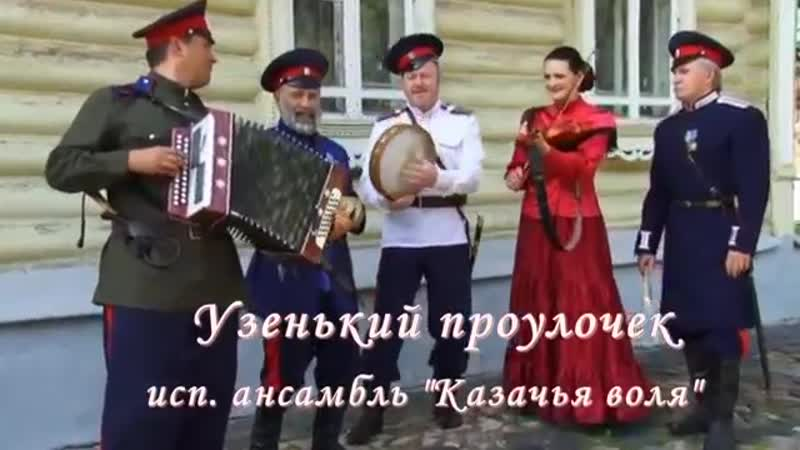ансамбль Казачья воля — Узенький проулочек....