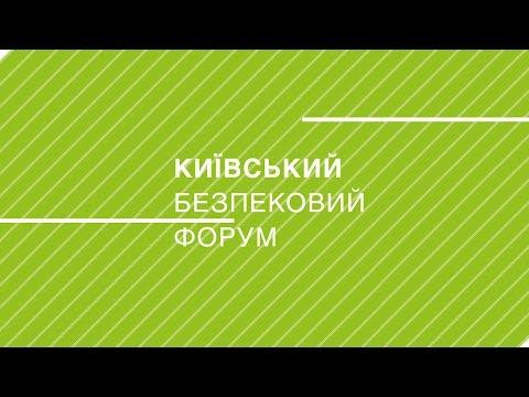 Виступ Юлії Тимошенко на 12 Київському безпековому форумі