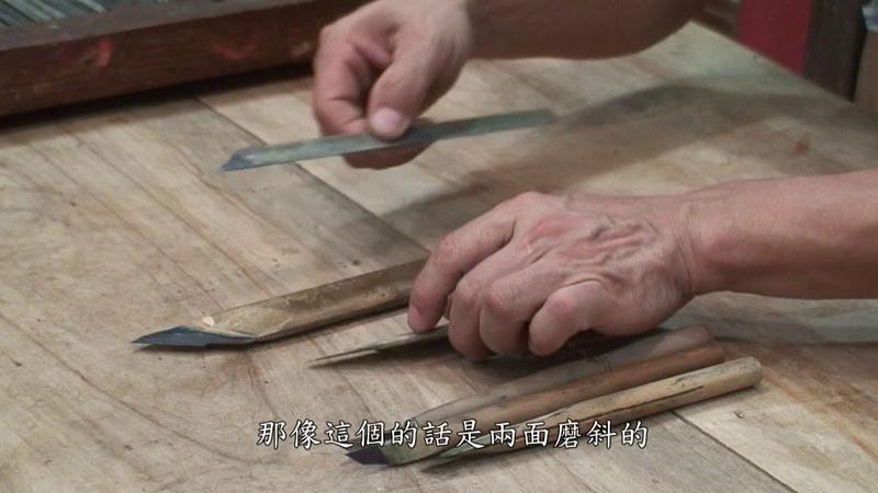 09雕刻刀介紹與應用
