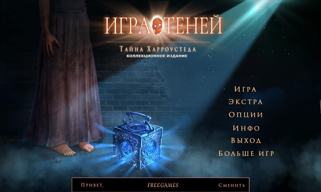 Игра теней 4: Тайна Харроустеда. Коллекционное издание | Shadowplay 4: Harrowstead Mystery CE (Rus)