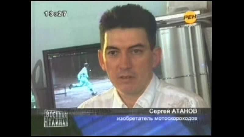 2010 МСХ УГАТУ. Военая Тайна. Рен ТВ.