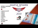 MAFIA STARS 2019. Серия 5. Харьков. День 2: 11-16 игры