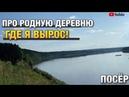 Про родную деревню где я вырос Посёр Ильинский Район Пермский Край Пермь Perm