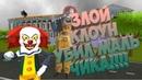 Злой клоун убил мальчика Clown Neighbor Escape