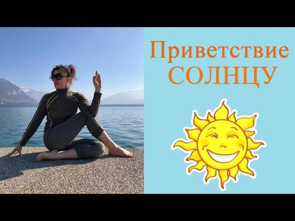 Анна Тягунова / Сурья Намаскар для начинающих / йога / простой комплекс по хатха - йоге