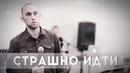 Проповедь - Страшно идти , пастор Евгений Ситников