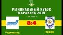 Кубок Маракана-2019. 2 тур. Радиозавод - УФСИН