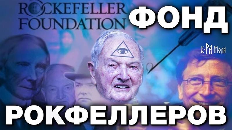 Он умер, но дело его живёт. Зловещая правда о Фонде Рокфеллеров и его влиянии на мировую политику