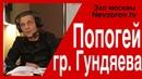 Невзоровские среды на радио «Эхо Москвы» . Эфир от 24.04.2019