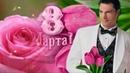 Самая лучшая песня к 8 марта С праздником любимые женщины!
