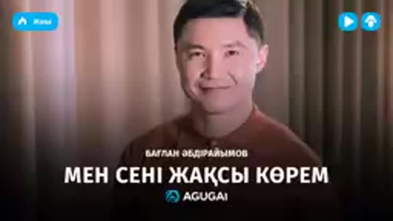 Бағлан Əбдірайымов - Мен сені жақсы көрем_144p.mp4