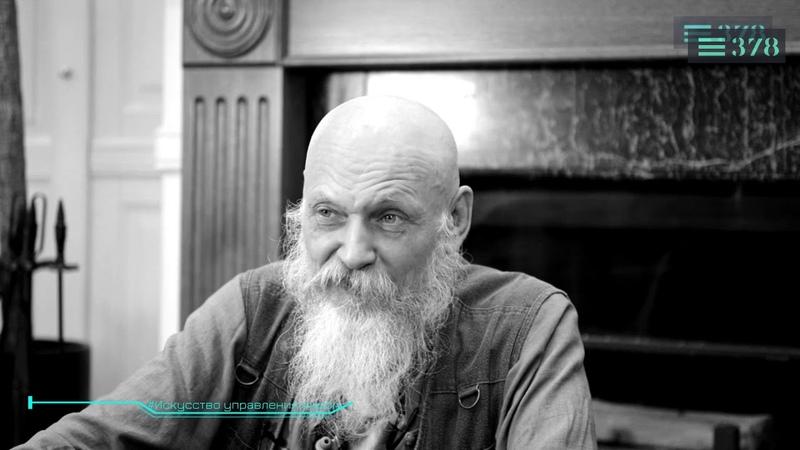 Бронислав Виногродский об управлении телом и пространством через сознание. Интервью. Часть I.