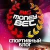 MONEY BET | Спортивный Блог