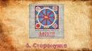 6.Сторонушка\СВАРОЖИЧИ\Акустический альбом, 7526 с.м.з.х.