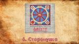 6.СторонушкаСВАРОЖИЧИАкустический альбом, 7526 с.м.з.х.
