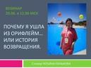 Почему я ушла из Орифлэйм или история возвращения Татьяна Пенькова 20 06 2