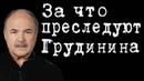 За что преследуют Грудинина НиколайГубенко