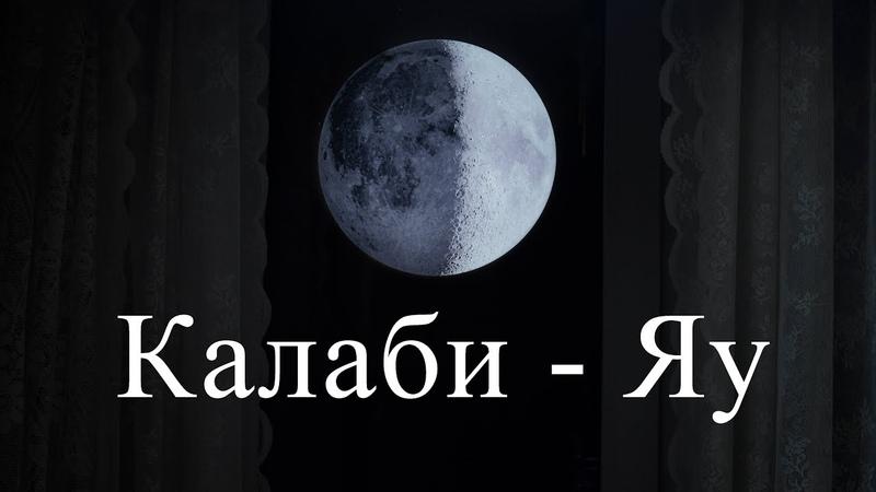 Калаби Яу Ивков Сергей Ivkov Serge Calabi Yau