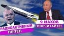 Фейковые ракеты Путина. Ракетная истерия царя.