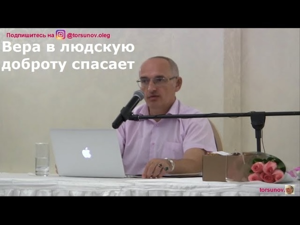 О.Г. Торсунов Вера в людскую доброту спасает