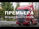 Папа я скучаю Максим Моисеев и Полина Королева музыкальный клип Сибтракскан Scania