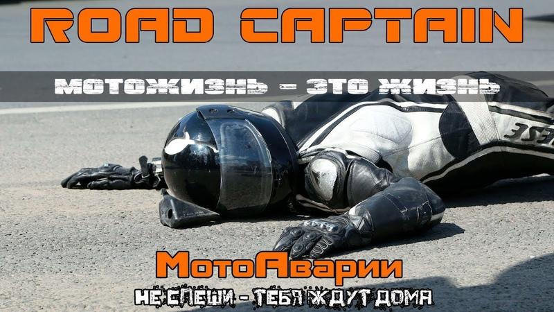 Мотоаварии подборка МАРТ 2019 Motocrash Compilation MARCH 2019