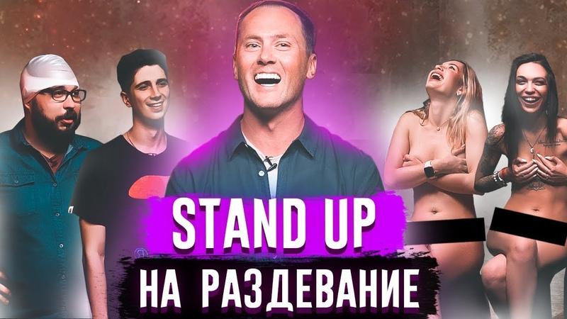 ДЕВЧОНКИ СНЯЛИ ВСЕ Stand up на раздевание 3