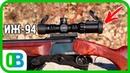 Оптический прицел на ружьё ИЖ 94 Тайга LEAPERS Accushot Tactical 1 4 5X28