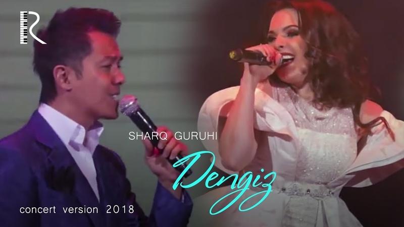 Sharq guruhi Dengiz Шарк гурухи Денгиз concert version 2018