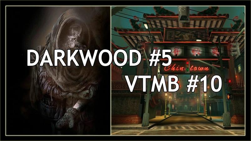 Darkwood 5 - Убежище, которое я построил сам | VTMB 10 - Чайнатаун