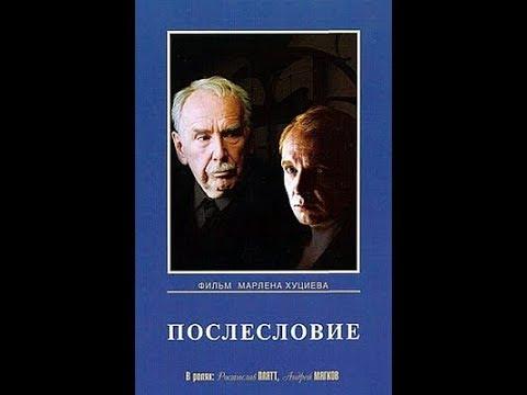 ПОСЛЕСЛОВИЕ. Реж. Марлен Хуциев. 1983. Психологическая драма.